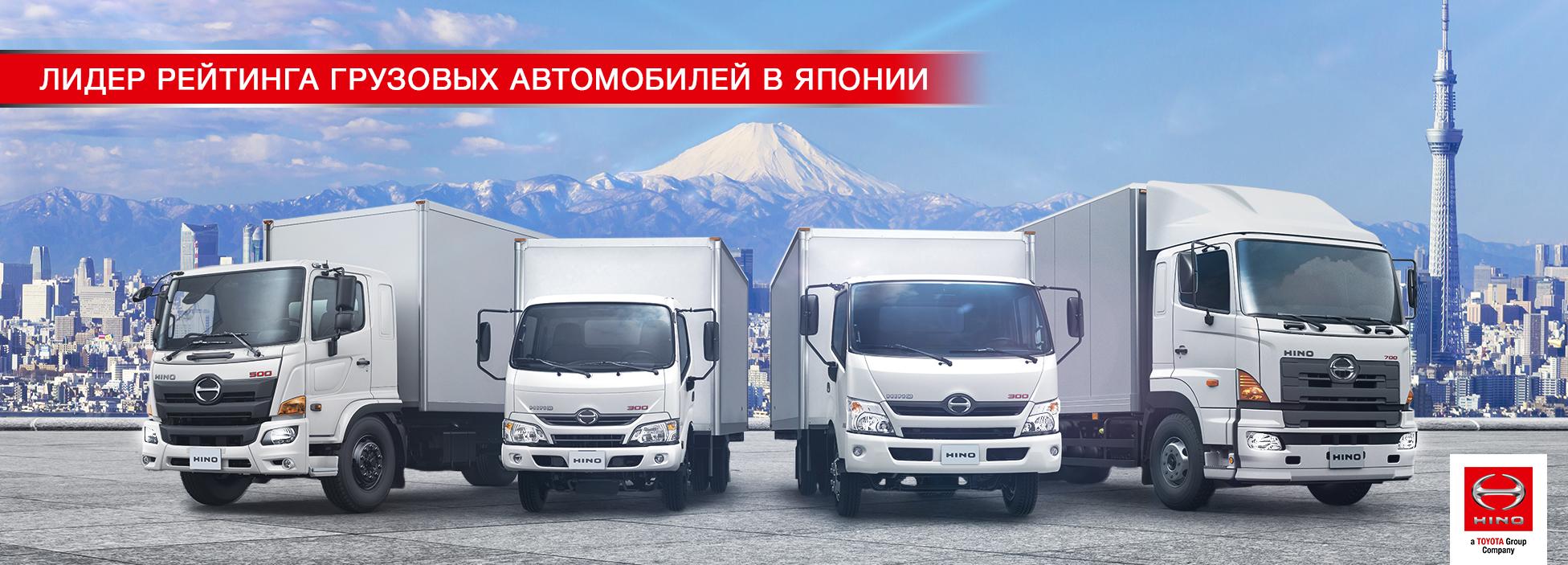 Компания Hino Motors лидирует в рейтинге грузовых автомобилей в Японии